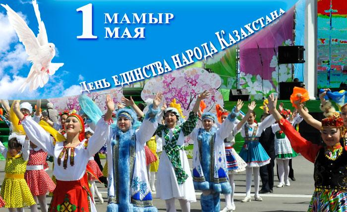 Картинки день единства народа в казахстане